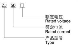 ZJ-50D直流接触器型号含义